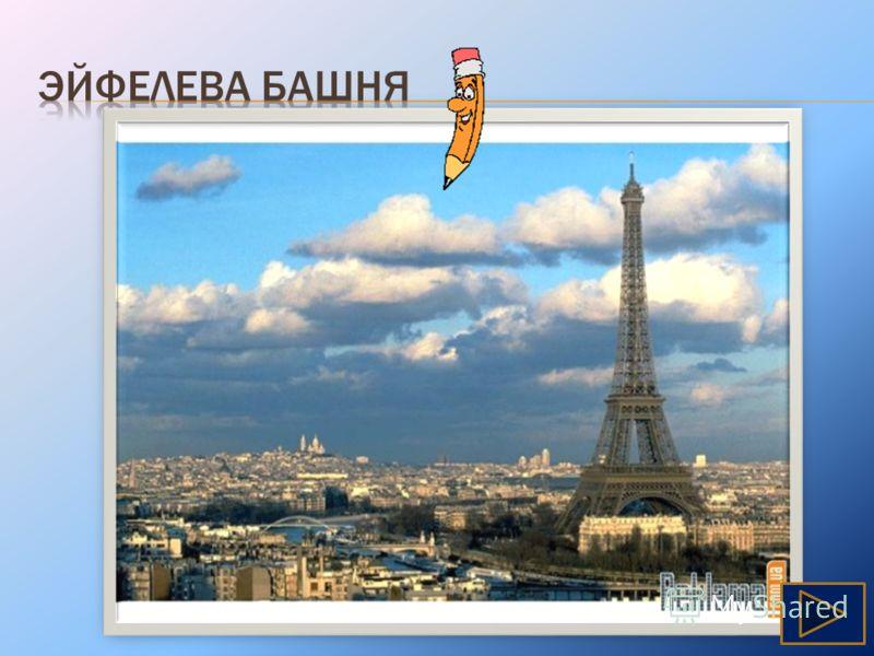 Самый известный символ Парижа