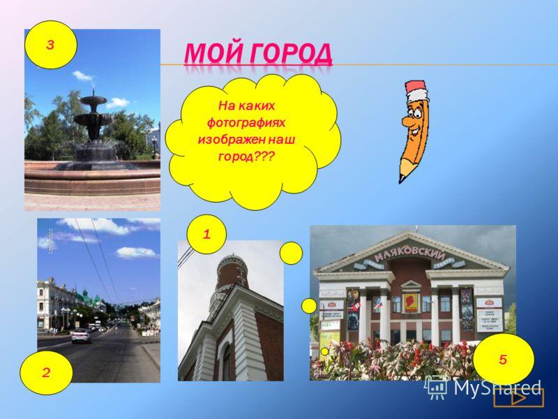 1 2 3 4 5 На каких фотографиях изображен наш город???