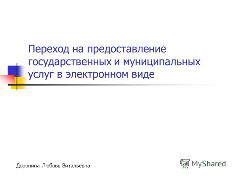 Переход на предоставление государственных и муниципальных услуг в электронном виде Доронина Любовь Витальевна