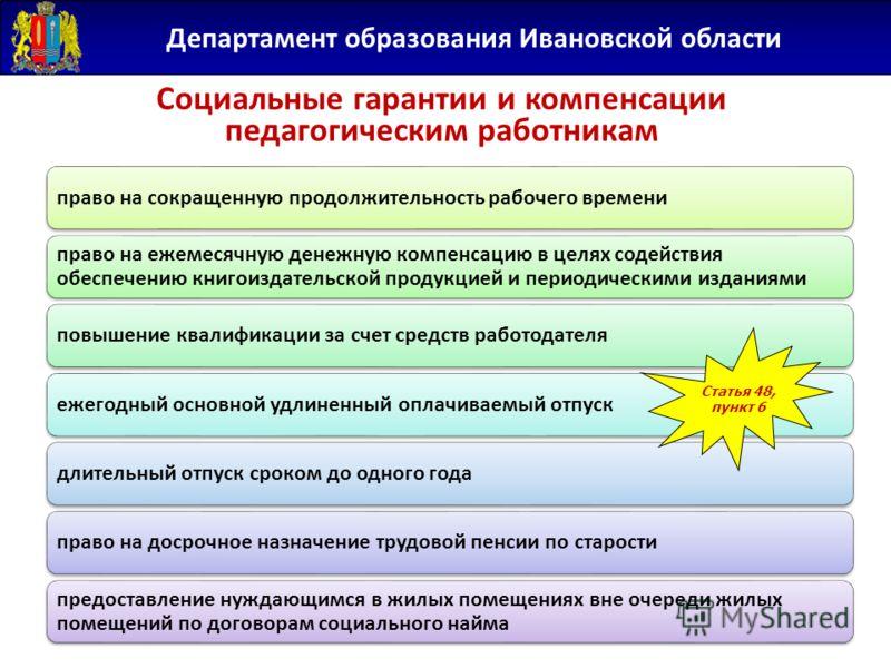 Департамент образования Ивановской области Социальные гарантии и компенсации педагогическим работникам право на сокращенную продолжительность рабочего времени право на ежемесячную денежную компенсацию в целях содействия обеспечению книгоиздательской