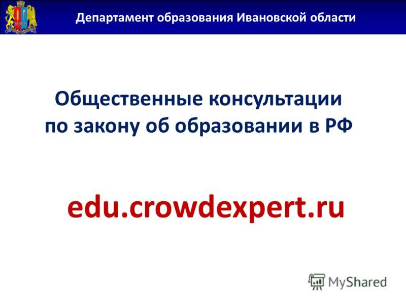 edu.crowdexpert.ru Общественные консультации по закону об образовании в РФ