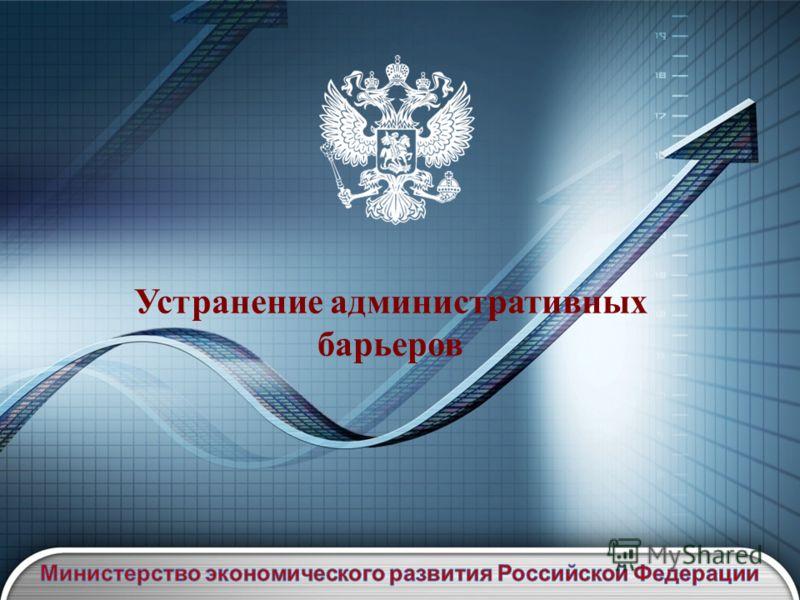 Устранение административных барьеров