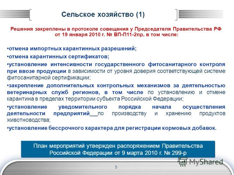 Сельское хозяйство (1) План мероприятий утвержден распоряжением Правительства Российской Федерации от 9 марта 2010 г. 299-р Решения закреплены в протоколе совещания у Председателя Правительства РФ от 19 января 2010 г. ВП-П11-2пр, в том числе: отмена