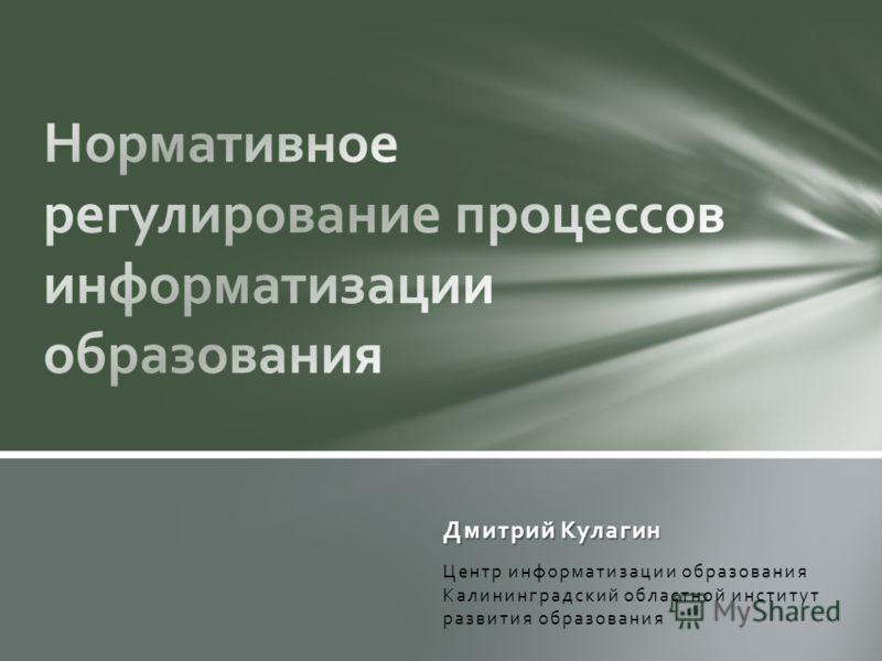 Дмитрий Кулагин Центр информатизации образования Калининградский областной институт развития образования