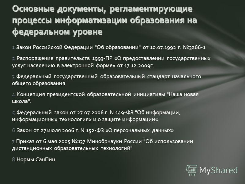 1.Закон Российской Федерации
