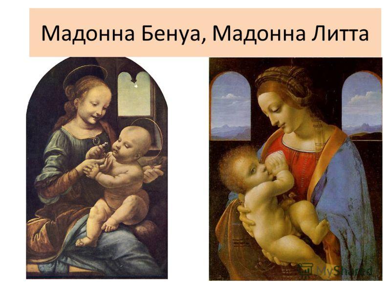 Сравните два изображения мадонны на следующих картинах Леонардо Леонардо да Винчи