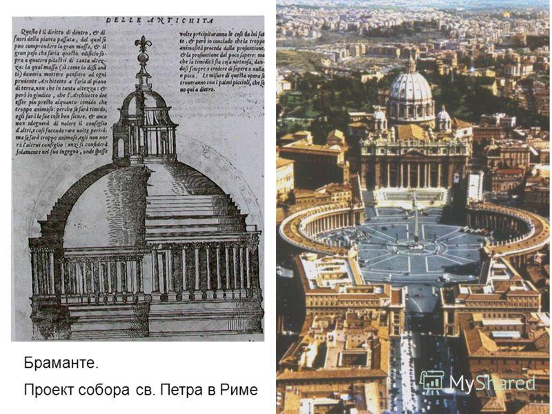 Браманте. Проект собора св. Петра в Риме
