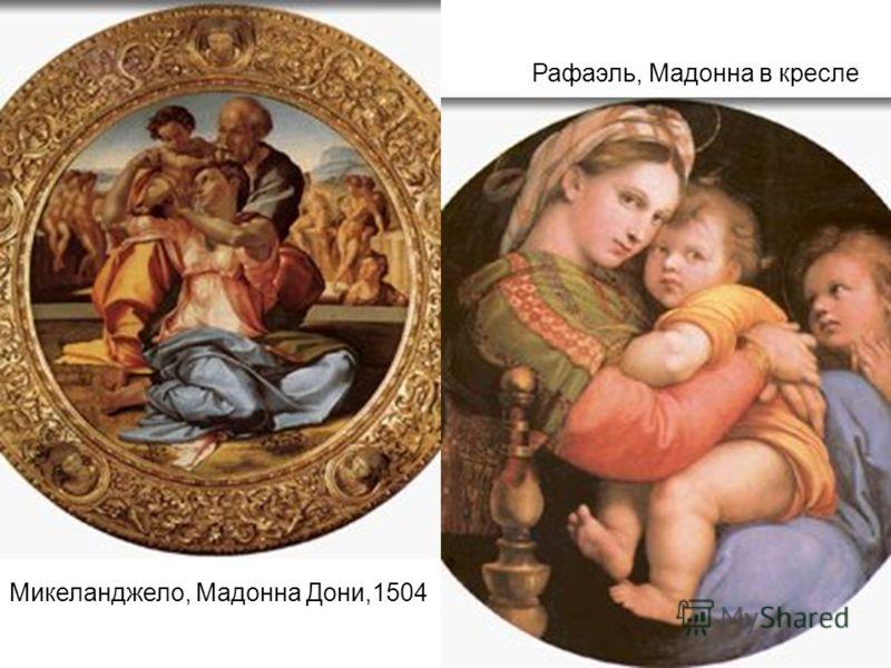 Микеланджело, Мадонна Дони,1504 Рафаэль, Мадонна в кресле