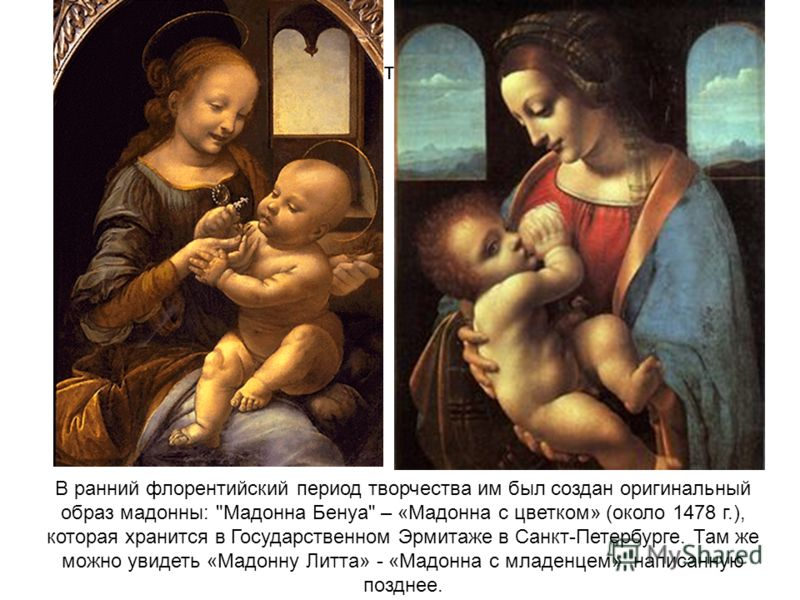 В ранний флорентийский период творчества им был создан оригинальный образ мадонны: