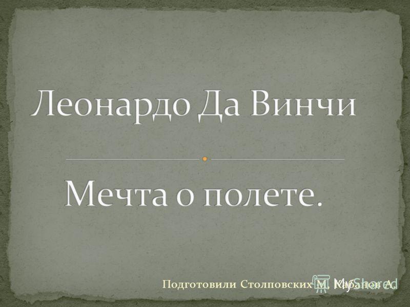 Подготовили Столповских М, Кабанов А.