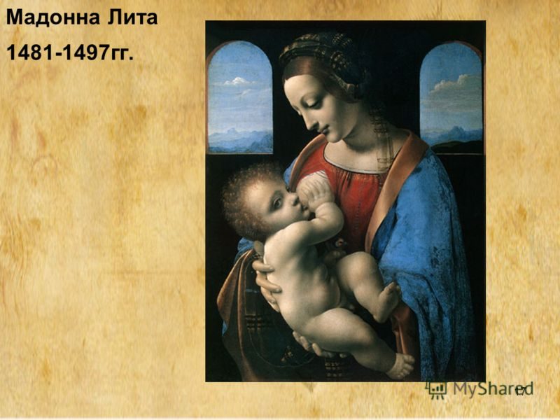 17 Мадонна Лита 1481-1497гг.