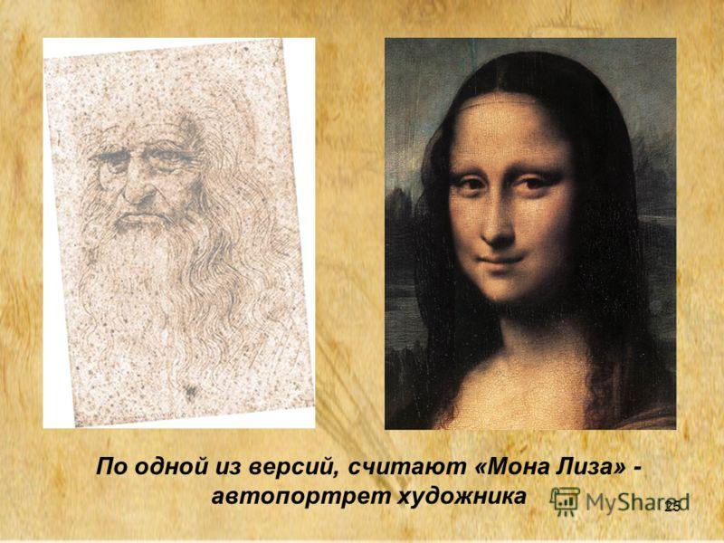 25 По одной из версий, считают «Мона Лиза» - автопортрет художника