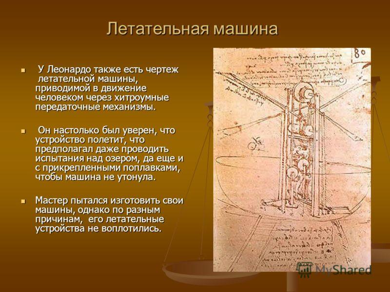 У Леонардо также есть чертеж летательной машины, приводимой в движение человеком через хитроумные передаточные механизмы. У Леонардо также есть чертеж летательной машины, приводимой в движение человеком через хитроумные передаточные механизмы. Он нас