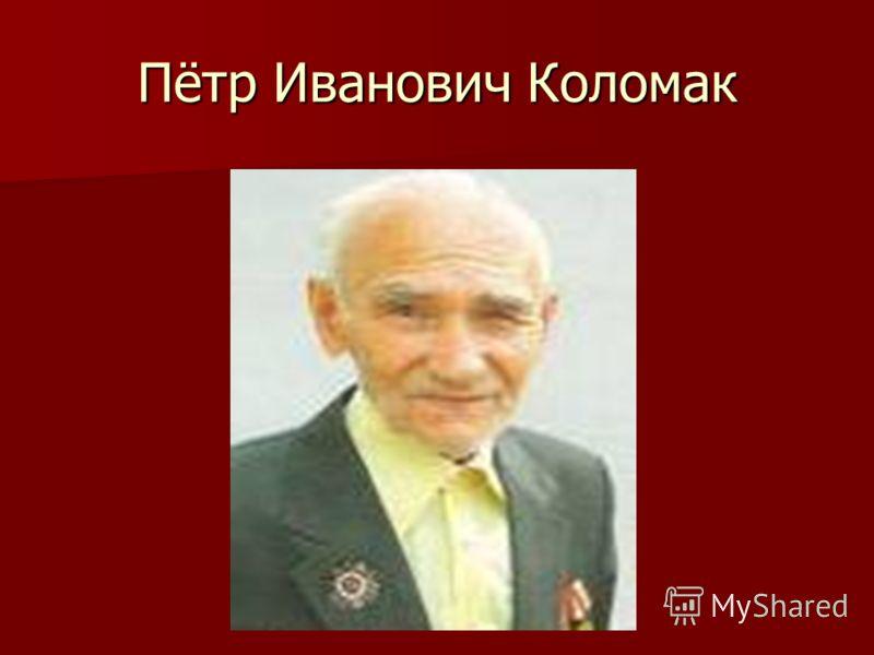 Пётр Иванович Коломак