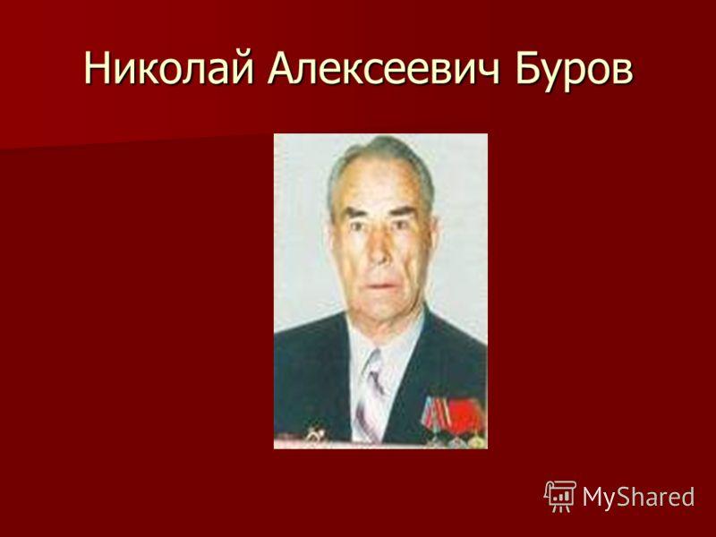 Николай Алексеевич Буров