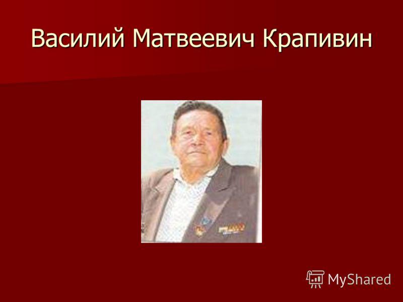 Василий Матвеевич Крапивин