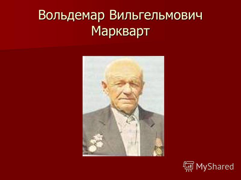 Вольдемар Вильгельмович Маркварт