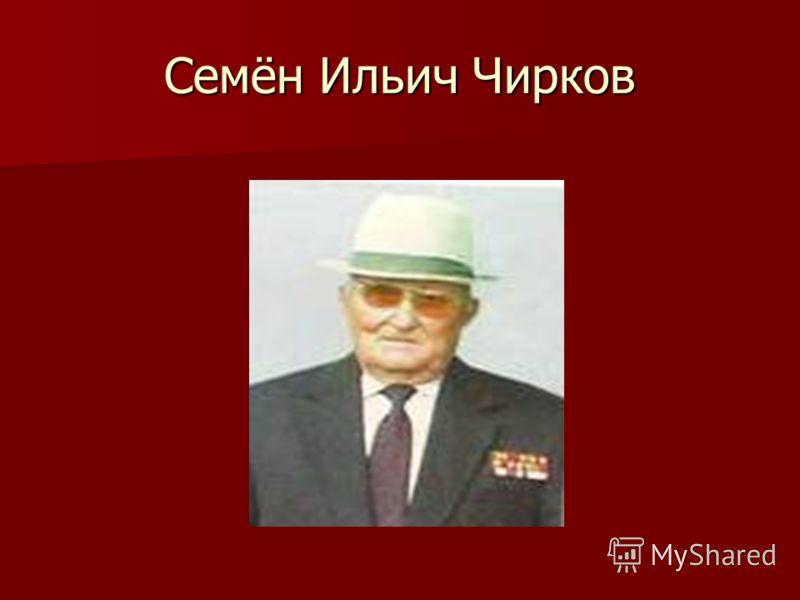 Семён Ильич Чирков