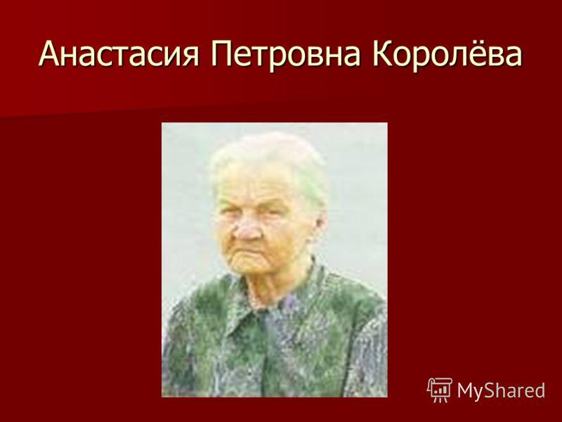 Анастасия Петровна Королёва