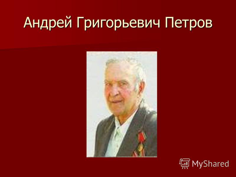 Андрей Григорьевич Петров