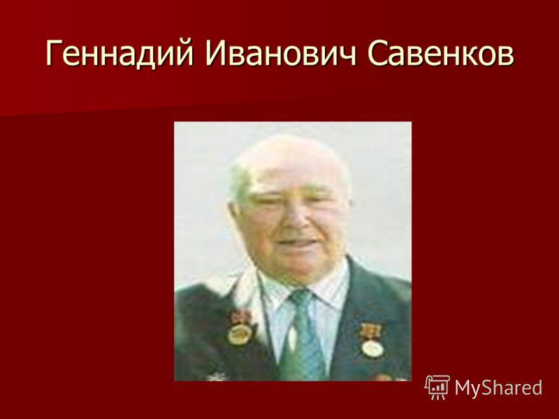 Геннадий Иванович Савенков