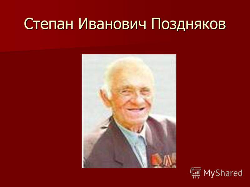Степан Иванович Поздняков