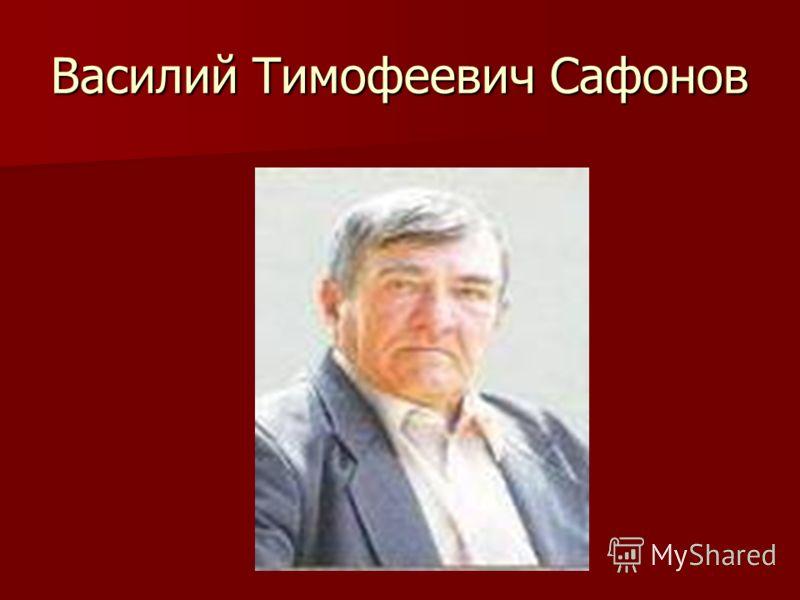Василий Тимофеевич Сафонов