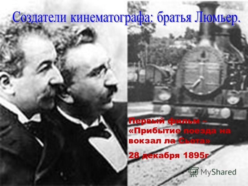Первый фильм – «Прибытие поезда на вокзал ла Сьота» 28 декабря 1895г