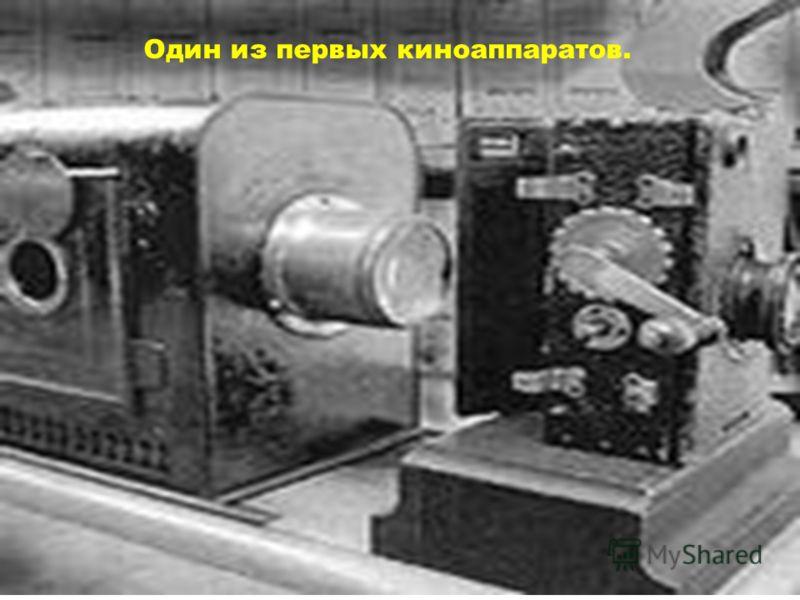 Один из первых киноаппаратов.