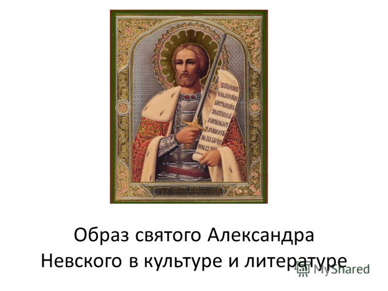 Образ святого Александра Невского в культуре и литературе