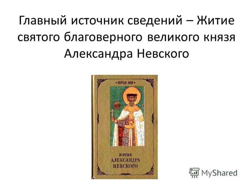 Главный источник сведений – Житие святого благоверного великого князя Александра Невского