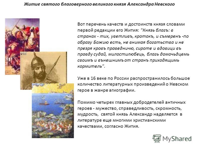 Житие святого благоверного великого князя Александра Невского Вот перечень качеств и достоинств князя словами первой редакции его Жития: