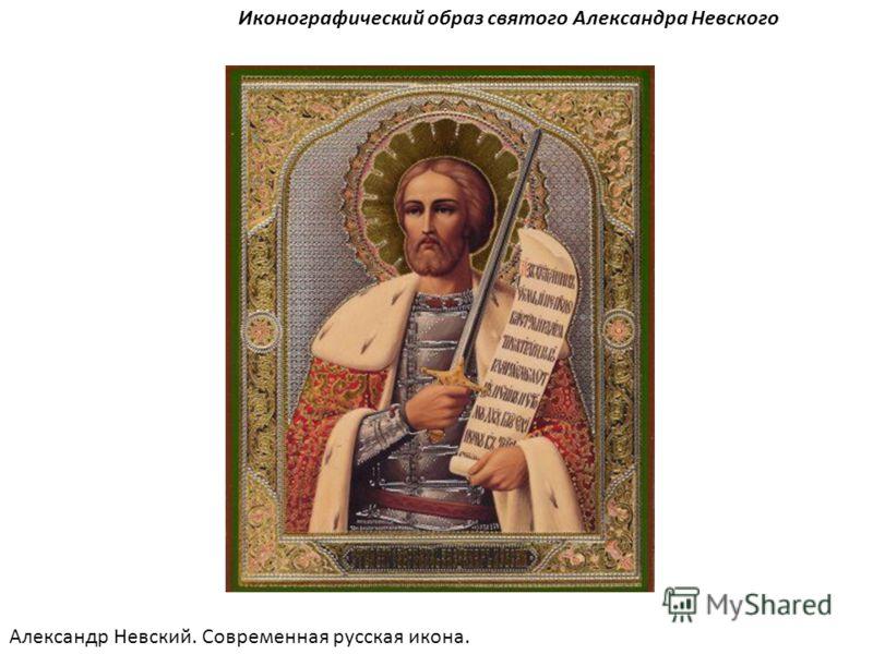 Александр Невский. Современная русская икона. Иконографический образ святого Александра Невского