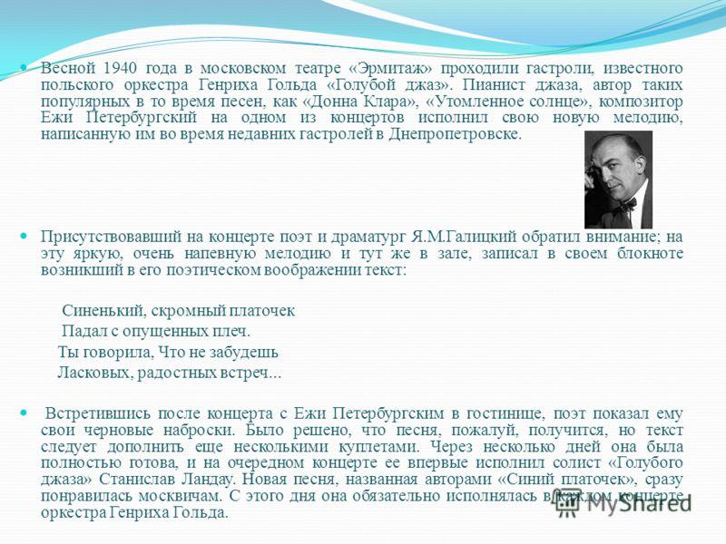 Весной 1940 года в московском театре «Эрмитаж» проходили гастроли, известного польского оркестра Генриха Гольда «Голубой джаз». Пианист джаза, автор таких популярных в то время песен, как «Донна Клара», «Утомленное солнце», композитор Ежи Петербургск