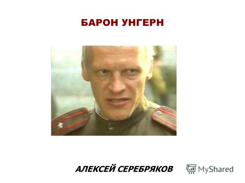 БАРОН УНГЕРН АЛЕКСЕЙ СЕРЕБРЯКОВ