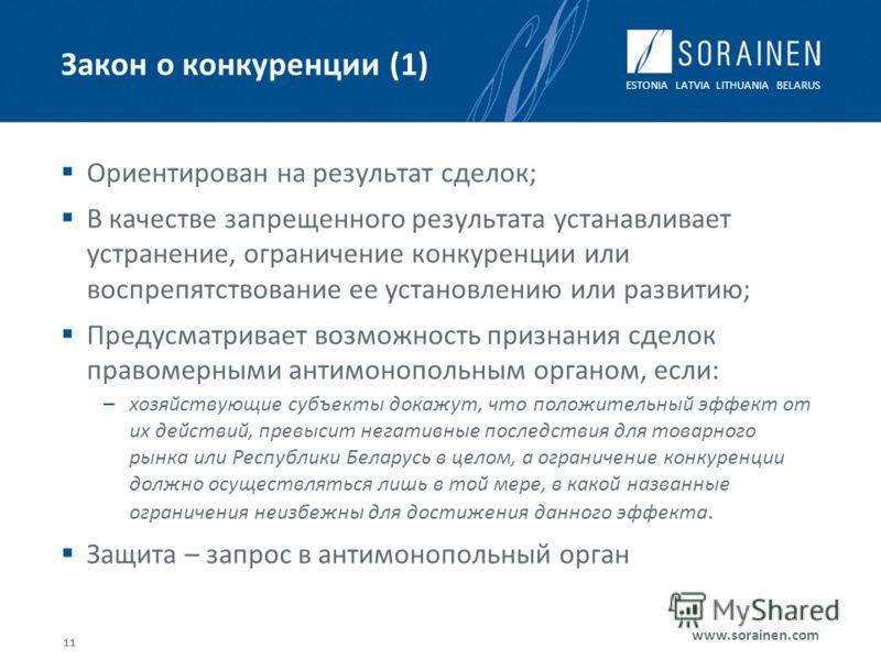 ESTONIA LATVIA LITHUANIA BELARUS www.sorainen.com Закон о конкуренции (1) Ориентирован на результат сделок; В качестве запрещенного результата устанавливает устранение, ограничение конкуренции или воспрепятствование ее установлению или развитию; Пред