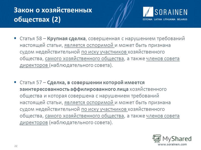 ESTONIA LATVIA LITHUANIA BELARUS www.sorainen.com Закон о хозяйственных обществах (2) Статья 58 – Крупная сделка, совершенная с нарушением требований настоящей статьи, является оспоримой и может быть признана судом недействительной по иску участников