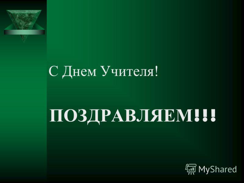 С Днем Учителя! ПОЗДРАВЛЯЕМ !!!