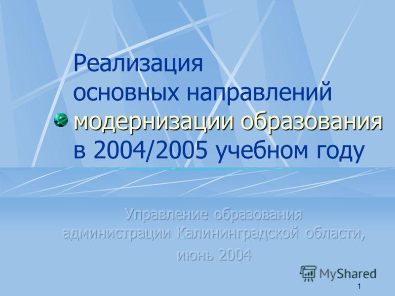 1 модернизации образования Реализация основных направлений модернизации образования в 2004/2005 учебном году