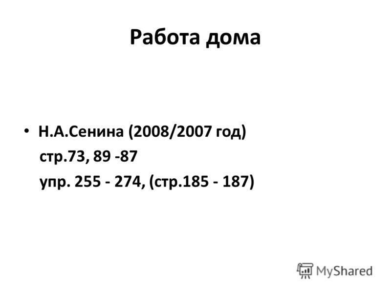 Работа дома Н.А.Сенина (2008/2007 год) стр.73, 89 -87 упр. 255 - 274, (стр.185 - 187)