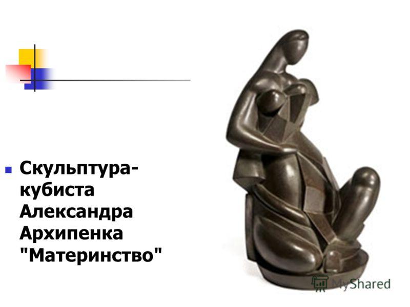 Скульптура- кубиста Александра Архипенка Материнство
