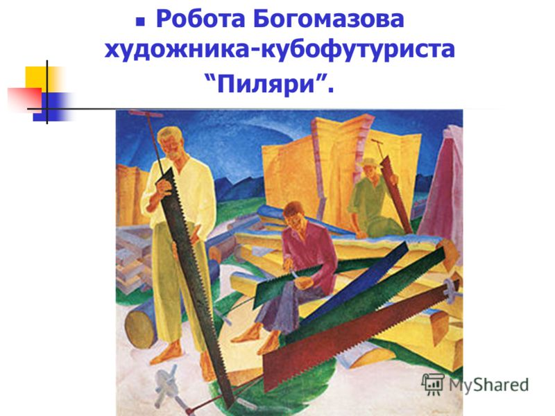 Робота Богомазова художника-кубофутуриста Пиляри.