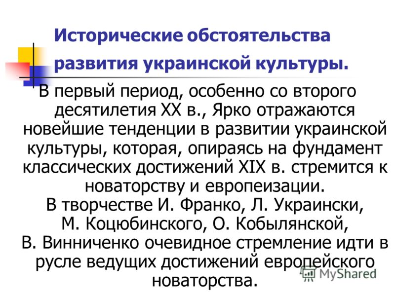 В первый период, особенно со второго десятилетия XX в., Ярко отражаются новейшие тенденции в развитии украинской культуры, которая, опираясь на фундамент классических достижений XIX в. стремится к новаторству и европеизации. В творчестве И. Франко, Л
