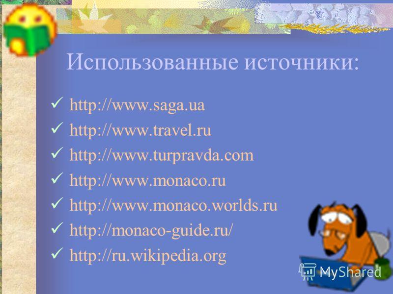 Использованные источники: http://www.saga.ua http://www.travel.ru http://www.turpravda.com http://www.monaco.ru http://www.monaco.worlds.ru http://monaco-guide.ru/ http://ru.wikipedia.org