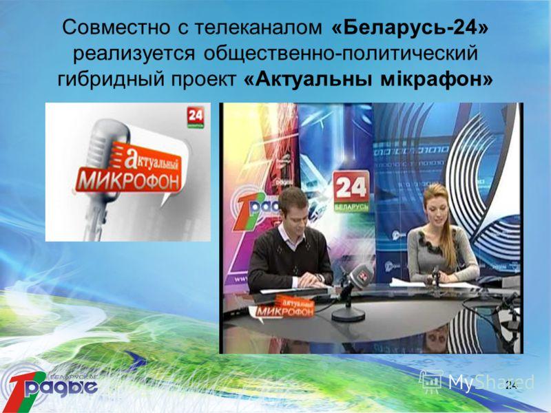 Cовместно с телеканалом «Беларусь-24» реализуется общественно-политический гибридный проект «Актуальны мікрафон» 24