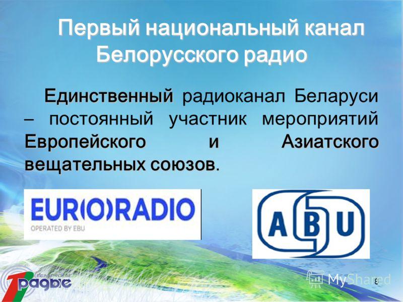 8 Первый национальный канал Белорусского радио Единственный Европейского и Азиатского вещательных союзов Единственный радиоканал Беларуси – постоянный участник мероприятий Европейского и Азиатского вещательных союзов.