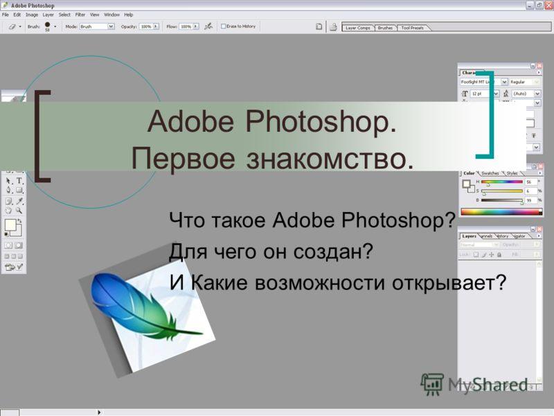 Adobe Photoshop. Первое знакомство. Что такое Adobe Photoshop? Для чего он создан? И Какие возможности открывает?