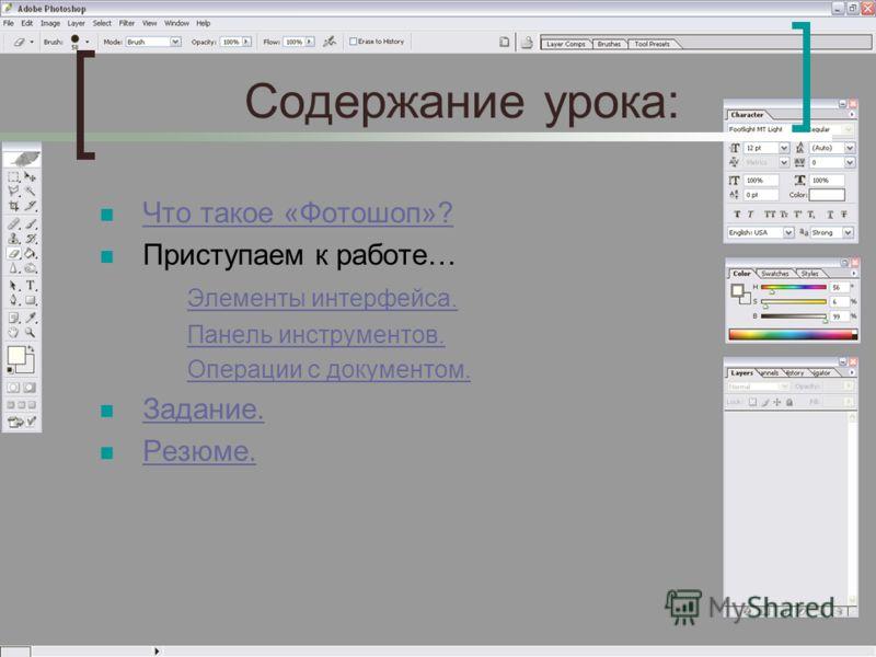 Содержание урока: Что такое «Фотошоп»? Приступаем к работе… Элементы интерфейса. Панель инструментов. Операции с документом. Задание. Резюме.