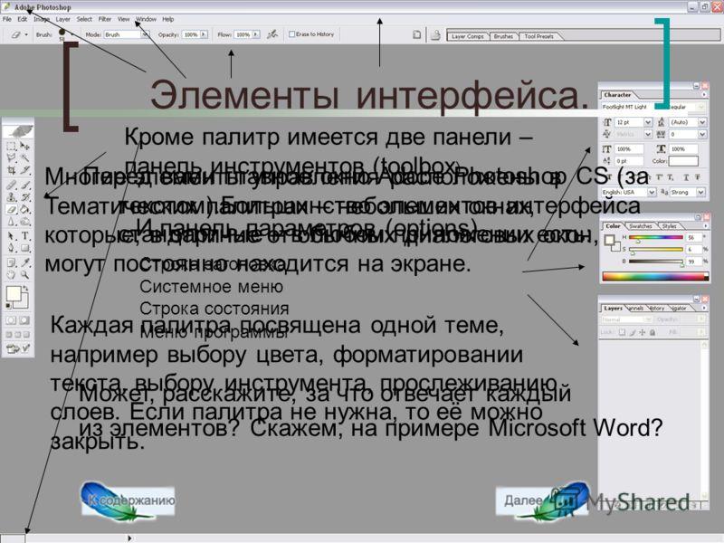 Элементы интерфейса. Перед вами главное окно Adobe Photoshop CS (за текстом).Большинство элементов интерфейса стандартные – в любом приложении есть: Строка заголовка Системное меню Строка состояния Меню программы Может, расскажите, за что отвечает ка