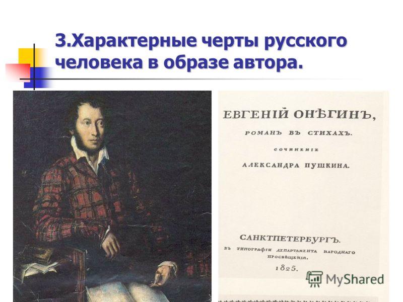 3.Характерные черты русского человека в образе автора.